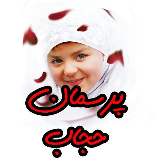 دانلود نرم افزار پرسمان حجاب برای اندروید