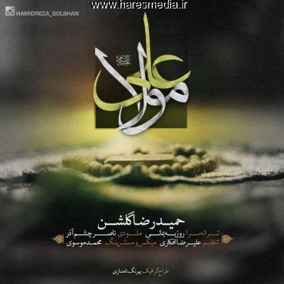 دانلود آهنگ جدید حمید رضا گلشن بنام مولا علی
