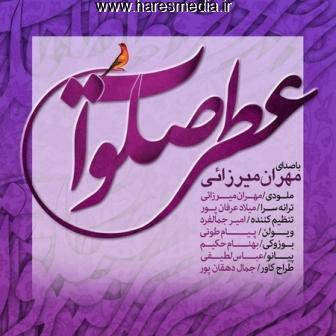 دانلوداهنگ جدیدمهدی میرزایی بنام عطر صلوات