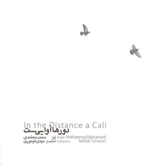 دانلود آلبوم جدید محمد معتمدی - دورها آوایی ست