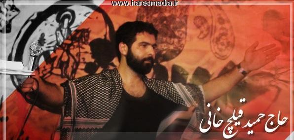 حاج حمید قلیچ خانی - شب بیست و سوم رمضان 1394 - شهر ری