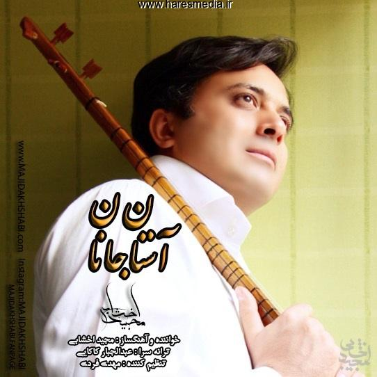 دانلود آهنگ جدید مجید اخشابی بنام آستان جانان