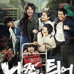 دانلود فیلم کره ای South Bound