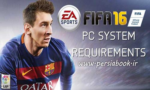 مشخصات سخت افزاری سیستم مورد نیاز برای اجرای بازی فیفا ۱۶