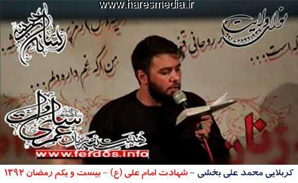 کربلایی محمد علی بخشی – شهادت امام علی (ع) – بیست و یکم رمضان ۱۳۹۲