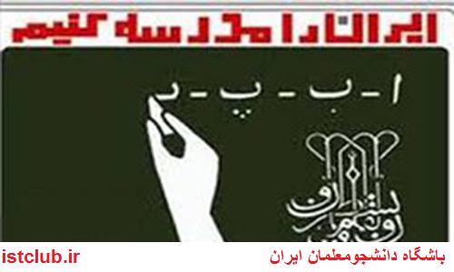 هدیه 100 هزار تومانی به بی سوادان مطلق
