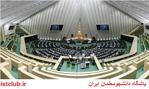 تصویب مجلس: تعیین تکلیف استخدام معلمین حقالتدریسی