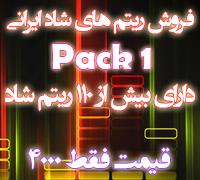 فروش ريتم هاي ايراني شاد