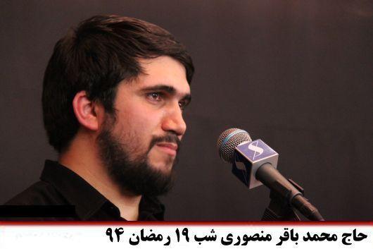 مداحی ترکی حاج محمد باقر منصوری شب نوزدهم رمضان 94
