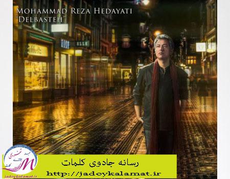 دانلود رایگان آهنگ جدید دلبسته از محمدرضا هدایتی/متن