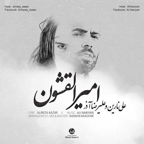 دانلود آهنگ جدید علی نارین و علیرضا آذر - امیر القشون