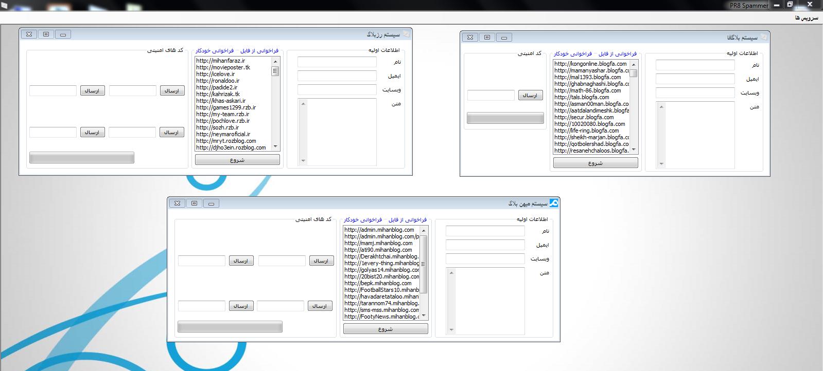 دانلود برنامه ارسال نظر برای وبلاگ  Download the program Leave Comments for weblog