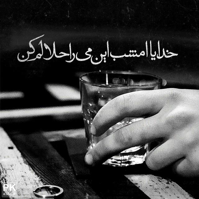 عکس نوشته های تیکه دار غمگین