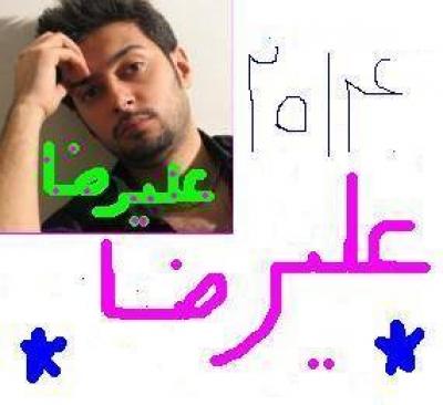عکس های خیز و خیل (1) Khaz and khol images