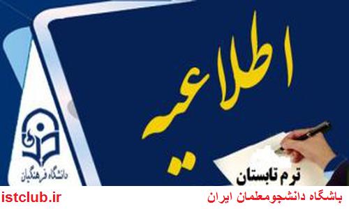 بخشنامه جدید ترم تابستانی دانشگاه فرهنگیان