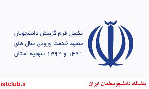 اطلاعیه اداره کل استان آذربایجان شرقی پیرامون دانشجو معلمان ورودی 91 و 92