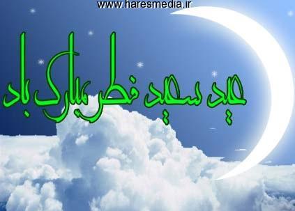آهنگهای ویژه عید فطر از بنیامین، لهراسبی، عصار و سامی یوسف