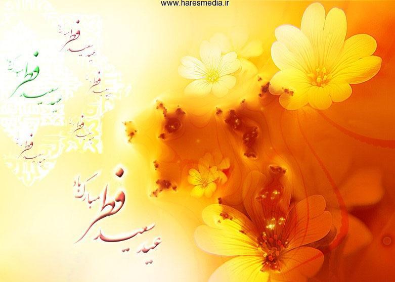 دانلود مجموعه آهنگ به مناسبت عید سعید فطر