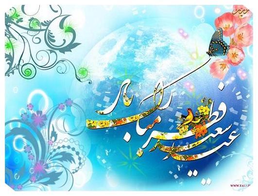 اس ام اس های جدید برای تبریک عید فطر 94