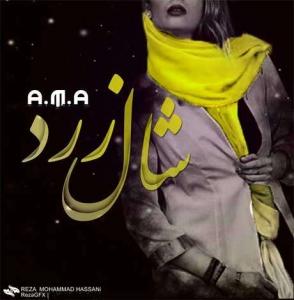 دانلود آهنگ جدید حامد A.M.A به نام شال زرد