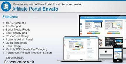 اسکریپت کسب درآمد Affiliate Portal