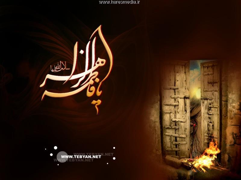 سخنرانی هایی در مورد حضرت زهرا (ُس)