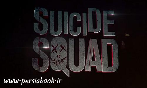 اولین تریلر Suicide Squad منتشر شد، جوکر جدید تهدید میکند
