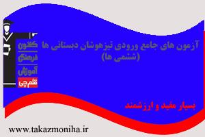 برنامه ويژه آزمون ورودي تيزهوشان دبستاني ها(دانلود آزمون جامع)