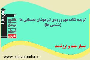 برنامه ويژه آزمون ورودي تيزهوشان دبستاني ها(دانلود نکات مهم هر درس)