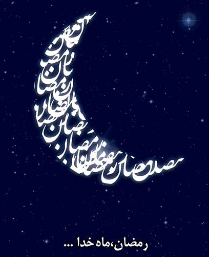 ستاد استهلال: احتمالا شنبه عید فطر است