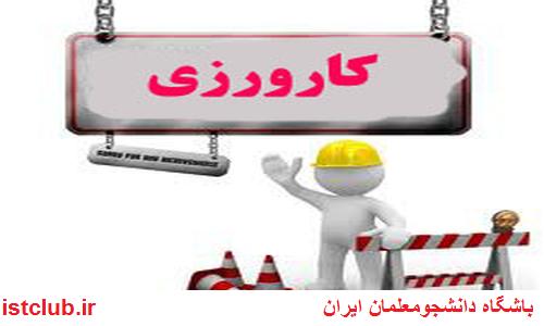 زمان ثبت نمره کارورزی و نمره قبولی درس کارورزی دانشگاه فرهنگیان