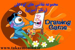 دانلود مجموعه نقاشی کودکان(قسمت اول)
