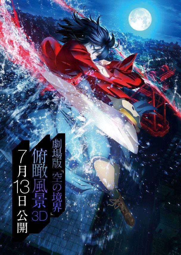 دانلود فیلم انیمه ای  Kara no Kyoukai 1: Fukan Fuukei