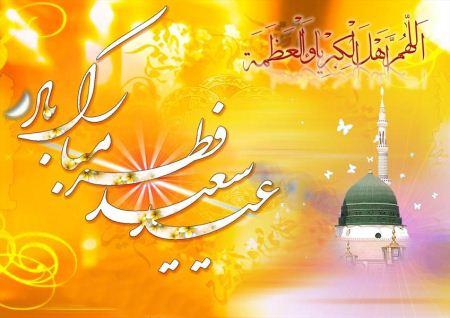 اس ام اس های جدید تبریک فرارسیدن عید سعید فطر