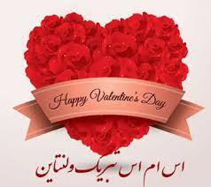 اس ام اس تبریک روز عشق