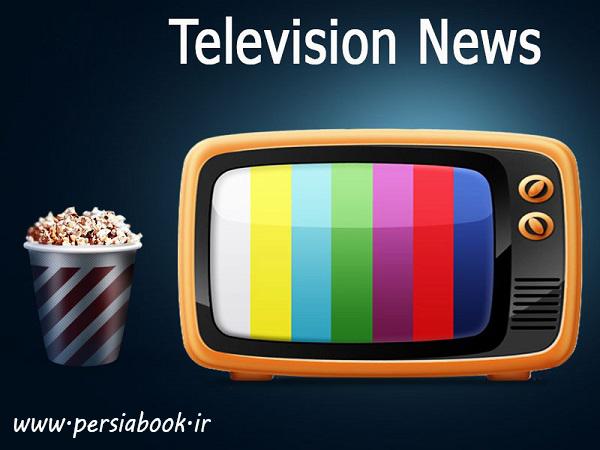 دنیای تلویزیون
