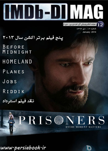 دانلود مجله سینمایی IMDB-DL شماره 12