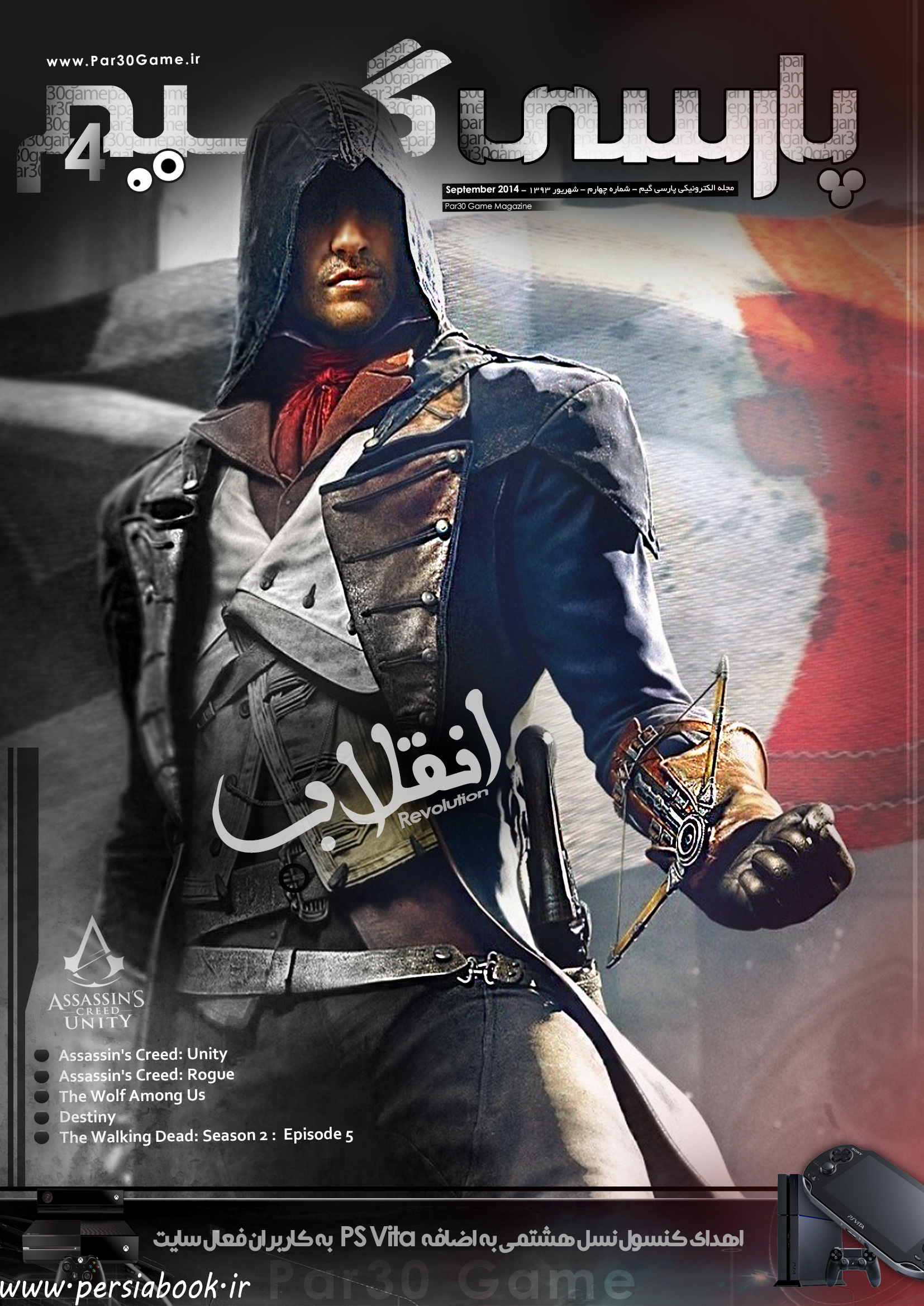 دانلود مجله پارسی گیم شماره 4