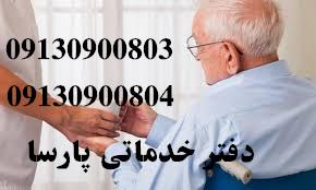 نگهداری سالمندان در منازل