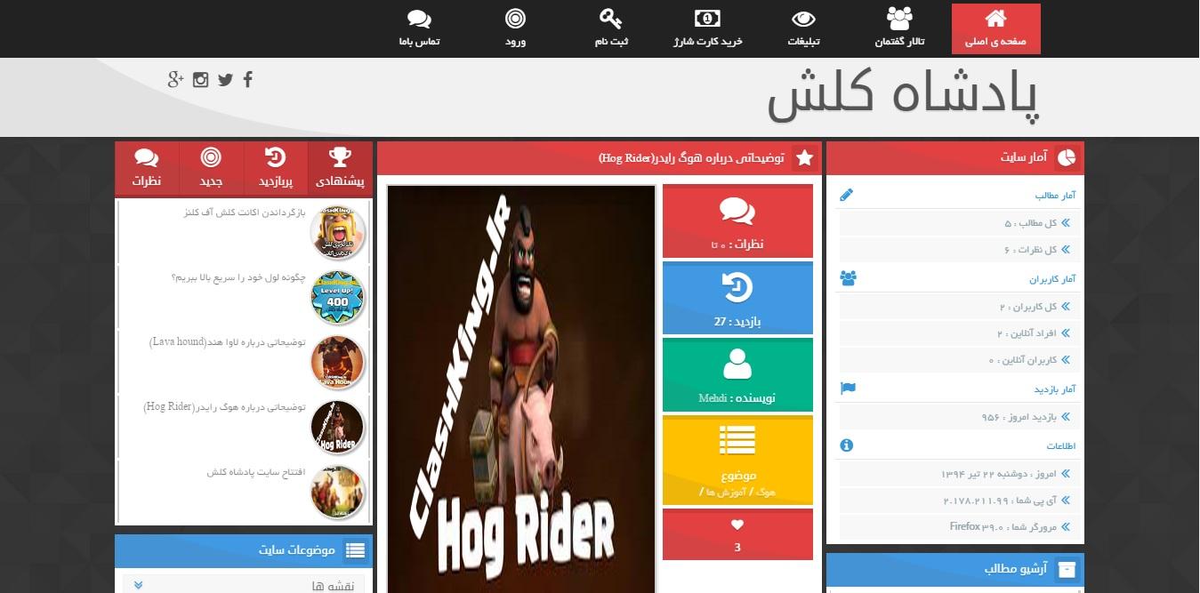 قالب فیلم پارسی (پادشاه کلش) برای رزبلاگ