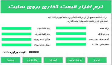 نرم افزار فارسی قیمت گذاری روی سایت