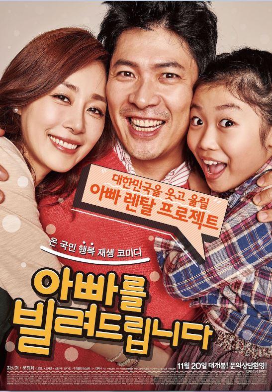 دانلود فیلم  کره ای Dad.For.Rent