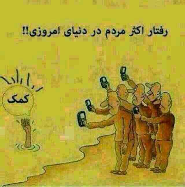 رفتار اکثر مردمای دنیا