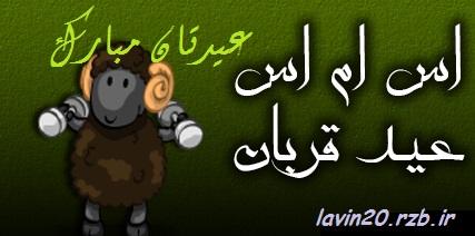 اس ام اس های جدید تبریک عید قربان(جدید)