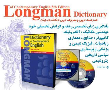 دیکشنری لانگمن