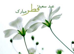 اس ام اس های تبریک عید سعید فطر