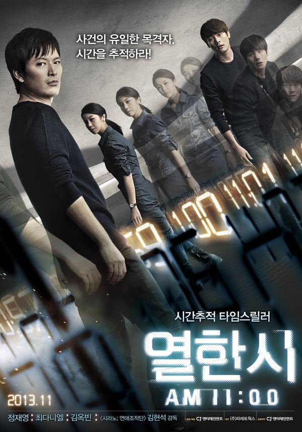 دانلود فیلم کره ای AM.11.00