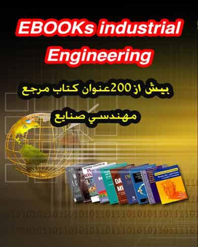 کتاب مرجع مهندسی صنایع
