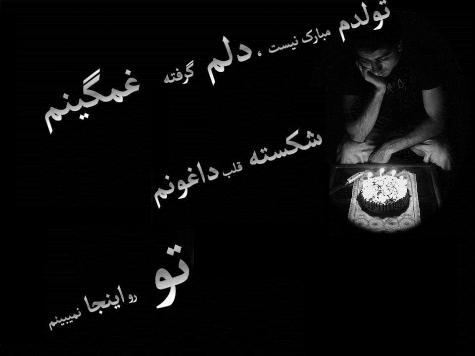 تولدم مبارک نیست...