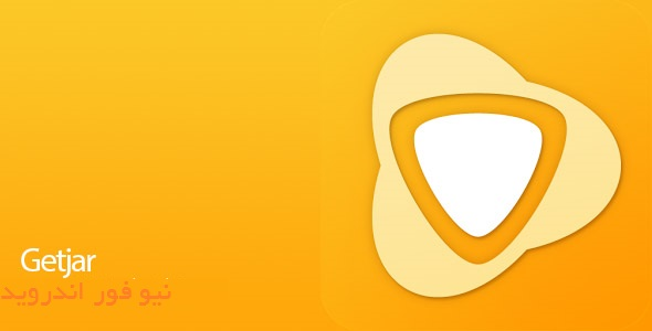 دانلود نرم افزار Getjar Paid Apps for Free 4.6 بانك اندرويد,جاوا و سيمبيان